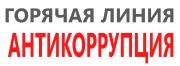 «Горячая линия» для сообщений о проявлении фактов коррупции в органах местного самоуправления Ашинского муниципального района