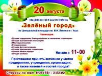 Положение о проведении праздника цветов и благоустройства «Зелёный город» в городе Аша