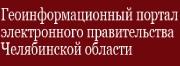 Геоинформационный портал электронного правительства Челябинской области