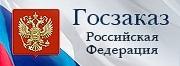 Официальный сайт Российской Федерации для размещения информации о размещении заказов