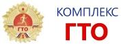 Комплекс ГТО