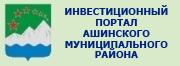 Инвестиционный портал Ашинского муниципального района
