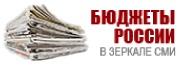 Бюджеты России в зеркале