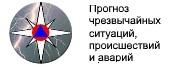 Ежедневный оперативный прогноз возможных чрезвычайных ситуаций на территории Челябинской области