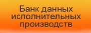 Сервис «Банк данных исполнительных производств» на официальном сайте ФССП России