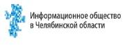 Информационное общество в Челябинской области